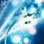 پوستر امام حسین (ع)